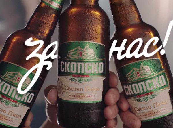 Skopsko – ZA NAS!