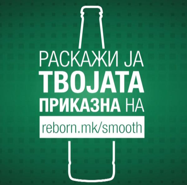 Skopsko – Smooth – Ana
